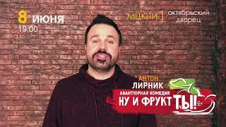 Смотреть Антон Лирник в комедии