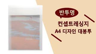 A4사이즈 반투명 컨셉트레싱지 디자인 대봉투 제작