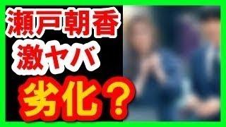 V6井ノ原快彦さんの奥様 瀬戸朝香さんが最近、激太りしたのでは?と話題...