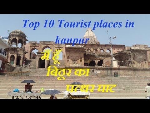 Bithoor Patthar Ghat Kanpur top 10 places to visit in kanpur