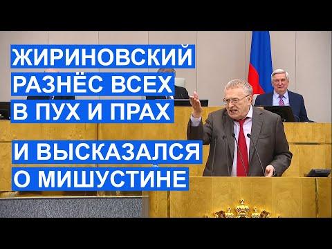 НТС Севастополь: Жириновский разнёс депутатов, гуманитариев во власти и высказал мнение о Мишустине