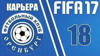 Прохождение FIFA 17 [карьера] #18