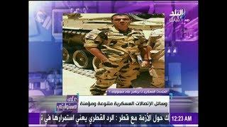 المتحدث العسكري : لا صحة للتسجيل الصوتي  المتداول للمقدم الشهيد أحمد المنسي