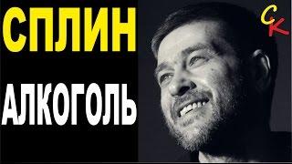 АЛКОГОЛЬ - Сплин / КАК ИГРАТЬ НА ГИТАРЕ / аакорды, схема боя / кавер