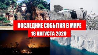 Катаклизмы за день 18 августа 2020 | Пульс Земли ! событие дня ! в мире ! Месть Земли ! Боль Планеты