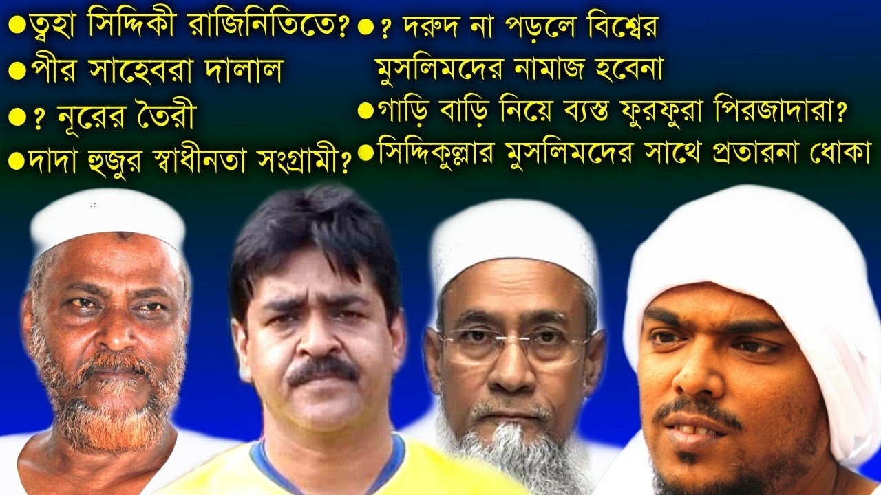 ঝেড়ে কাশি ত্বহা সিদ্দিকীর || শওকত মোল্লা || Abbas Siddique || সিদ্দিকুল্লা চৌধুরী ||  SSTV