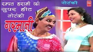 Super Hit Notanki || Phir Garmani || फीर गरमानी || Rampat Harami ka Hot Programe |