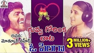 2019 Telangana DJ Folk Songs | Guvva Gorinkalata O Pilaga | Roja | Lalitha Audios And Videos
