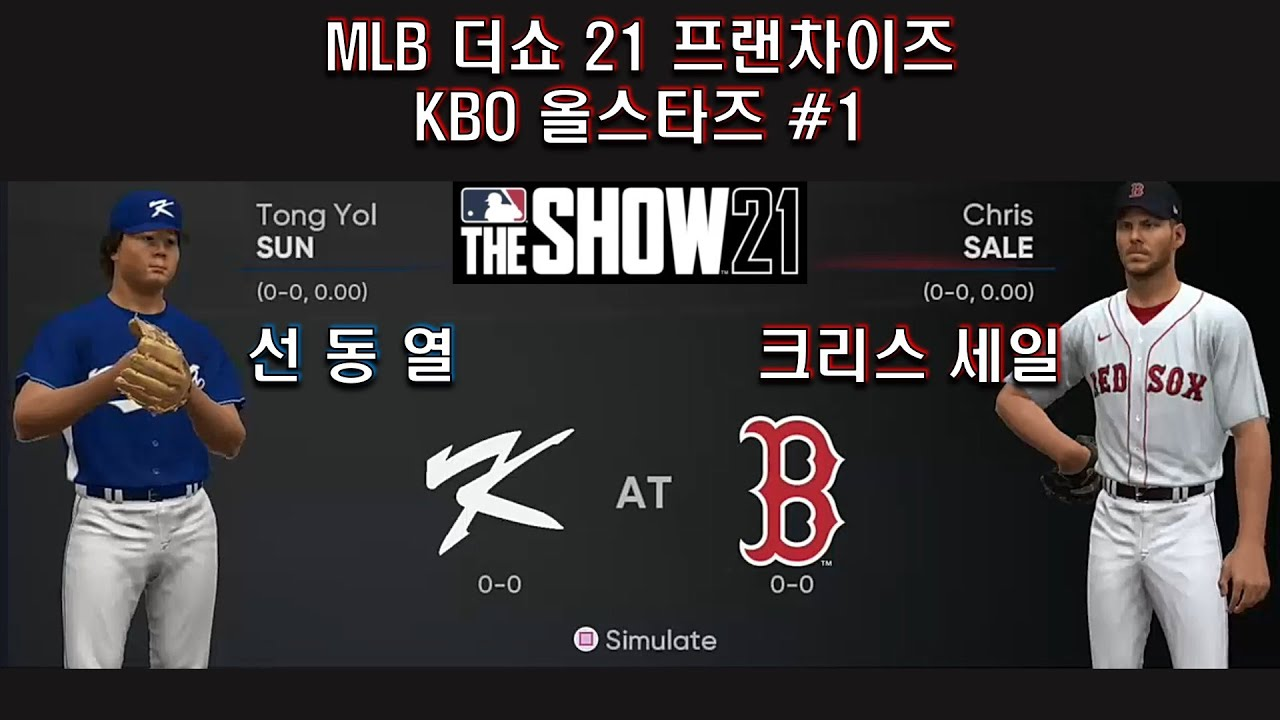 MLB 더쇼 21 프랜차이즈 KBO 올스타즈 #1