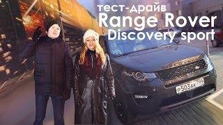 Тест-драив Range Rover Discovery Sport.  Фэмили Драйв