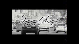Э. Асадов - Чудачка
