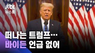 셀프 칭찬, 셀프 환송…바이든 언급 없이 떠나는 트럼프 / JTBC 뉴스룸