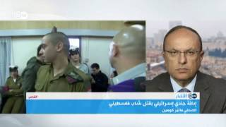 إدانة جندي إسرائيلي بقتل شاب فلسطيني | الأخبار
