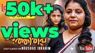 Kuthithirippu | Ep 4 പ്രതികരണം | MALAYALAM COMEDY WEB SERIES | PRATHIKARANAM