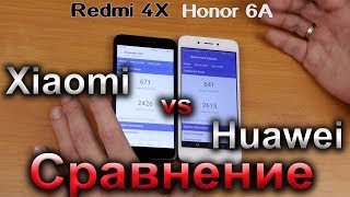 Какой смартфон лучше? Xiaomi против Huawei \\ Redmi 4X vs Honor 6A \\ сравнение