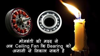 how to pull ball bearing from ceiling fan without puller