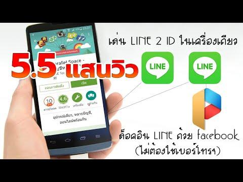 [Review] วิธีเล่น LINE เครื่องเดียวพร้อมกัน 2 ID หรือเล่น LINE ไม่ต้องใช้เบอร์โทรฯ  - Parallel Space