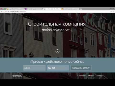 Прием платежей на лендингах с помощью Яндекс Кассы