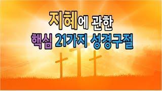 [매일성경]말씀낭송 - 지혜를 얻고자 할 때 좋은 핵심…