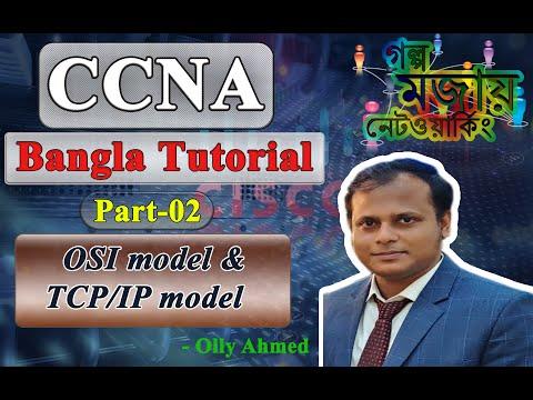 CCNA Bangla Part-2 ( OSI model & TCP/IP model )