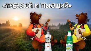Трезвый и пьяный Бросить пить Алкоголь Алкогольная зависимость