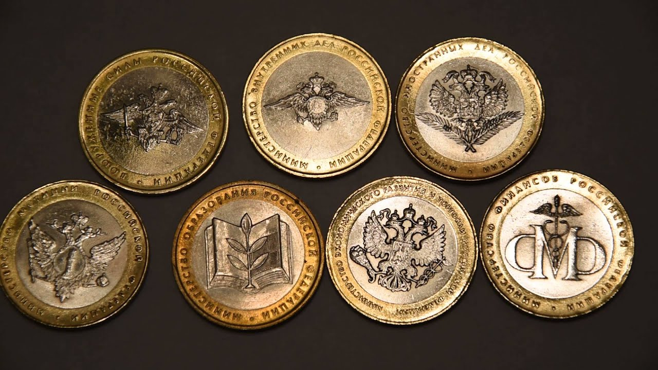 Биметаллические монеты 10 рублей стоимость сайт монет olx житомирська обл