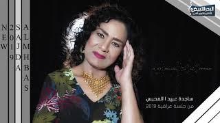 ساجدة عبيد - المحبس (حصريا) | 2019