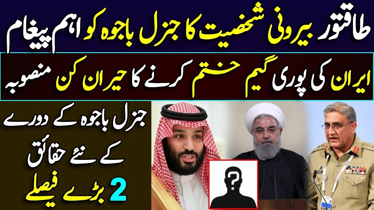 Download PM Imran Khan made big decision || Pakistan Saudi Arabia relations new turn and Qamar Javed Bajwa.