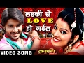 लईकी से LOVE हो गईल - Rahani Barati Gail - Truck Driver 2 - Chintu - Bhojpuri Hit Songs 2016 new