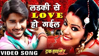 लईकी से LOVE हो गईल - Rahani Barati Gail - Truck Driver 2 - Chintu - Bhojpuri Hit Songs 2016 new