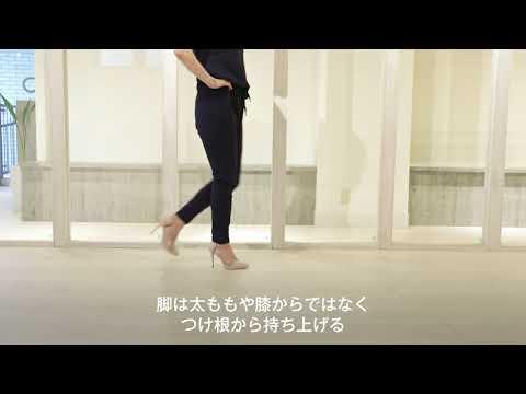 キレイと筋肉に差がつく パンプスを履く日の歩き方の正解