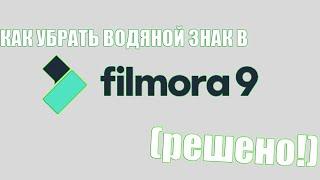 Как убрать водяной знак в Filmora 9 (РЕШЕНО!)