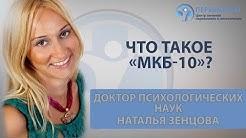 Что такое «МКБ-10»? Психолог Наталья Зенцова   Клиника «Первый шаг»