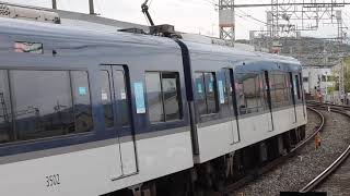 京阪3000系特急、中書島駅発車 Keihan 3000 series limited express departs from Chuusyojima Station