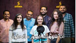 أنا شوهت الصوره - ترنيمة - فريق البرنامج المشترك - Ana Shaweht El Sorah