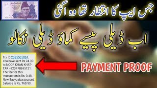 Best Earning Application Agayi || How to earn Android earning app