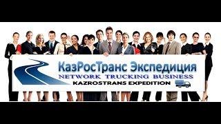 Транспортная компания из Алматы(Вы еще думаете работать с нами или нет?Посмотрите это видео и у вас отпадут все вопросы.Транспортная компан..., 2014-03-17T13:04:09.000Z)