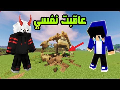 خليج كرافت الحلقه 4 # عاقبت نفسي وفجرت بيتي بسبب ؟!!