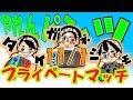 【スプラトゥーン2】田舎者3人でプライートマッチ▶生放送◀