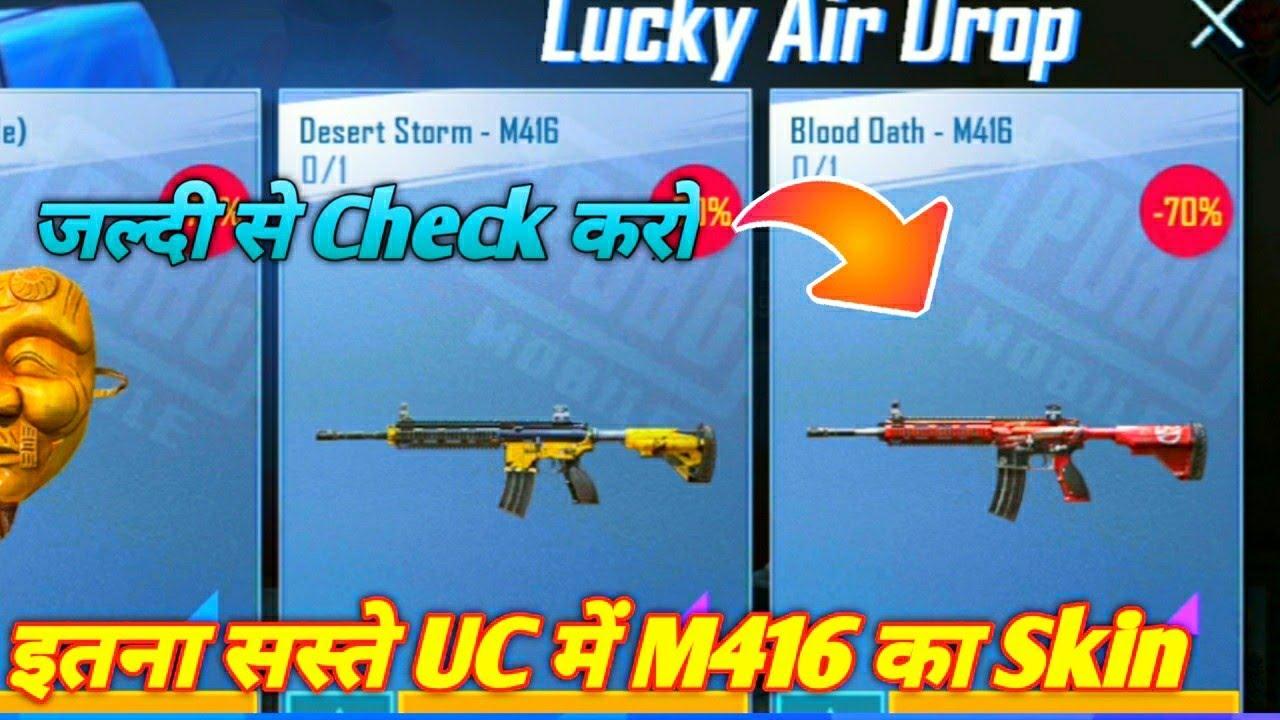 Get M416 In Lucky Air Drop Pubg Mobile With Big Discount | इतना सस्ते UC में M416 का Blood Oath Skin