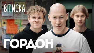 Гордон — о встрече с Моргенштерном деньгах интервью с Лукашенко и Face Вписка