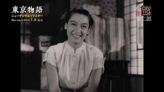 不朽の名作『東京物語』が小津安二郎監督の生誕110年を記念してニューデ...