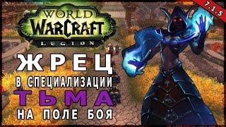 """WoW : Legion ► Жрец в Специализации """"Тьма"""" на Поле Боя ( 7.1.5 )"""