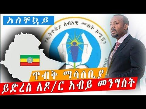ETHIOPIA news    ጥብቅ ማሳሰቢያ ይድረስ ለዶ/ር አብይ መንግስት