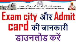 UP Police admit card | Upp admit card | upp constable admit card 2018