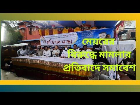 মেয়রের বিরুদ্ধে মামলার প্রতিবাদে সমাবেশ। Vlog Kabir Hossain