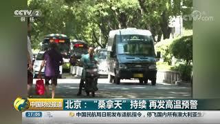"""[中国财经报道]北京:""""桑拿天""""持续 再发高温预警  CCTV财经"""