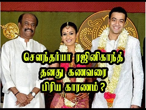 The Real Reason Why Rajnikanth's Daughter Soundarya Is Getting DIVORCED From Hubby Ashwin !
