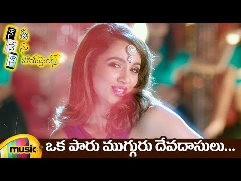 Nanna Nenu Naa Boyfriends Telugu Movie Songs | Oka Paru Mugguru Video Song | Hebah Patel | Ashwin