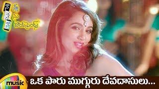 Nanna Nenu Naa Boyfriends Telugu Movie Songs | Oka Paru Mugguru Video Song | Hebah Patel | Ashwin